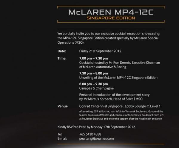 McLaren выпустит спецверсию MP4-12C SGP Edition