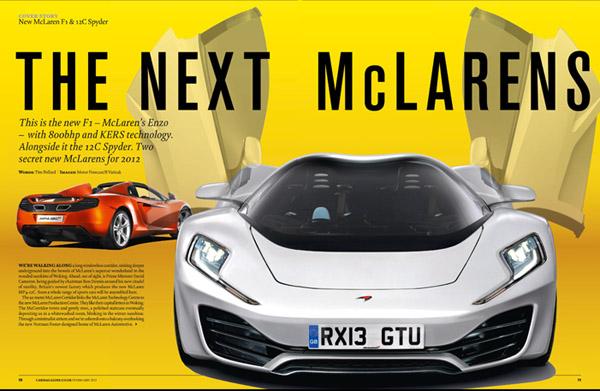 Суперкар McLaren P12 покажут в Пеббл-Бич в августе